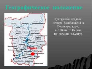 Пермский край Пермь Кунгурская ледяная пещера расположена в Пермском крае, в