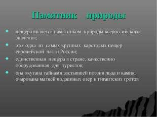 Памятник природы пещера является памятником природы всероссийского значения;