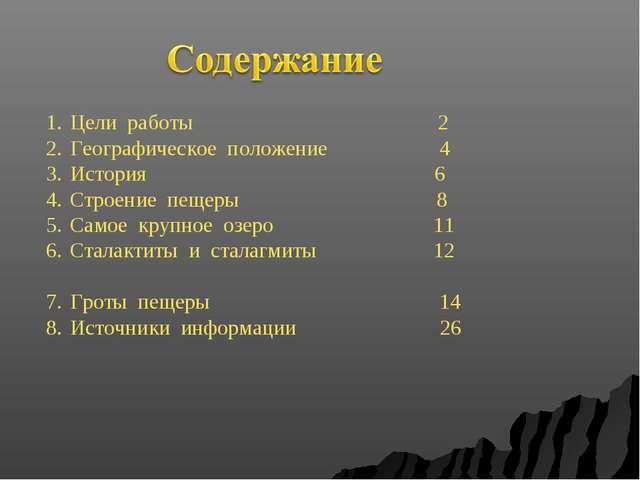 Цели работы 2 Географическое положение 4 История 6 Строение пещеры 8 Самое кр...