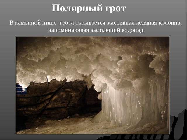 В каменной нише грота скрывается массивная ледяная колонна, напоминающая заст...