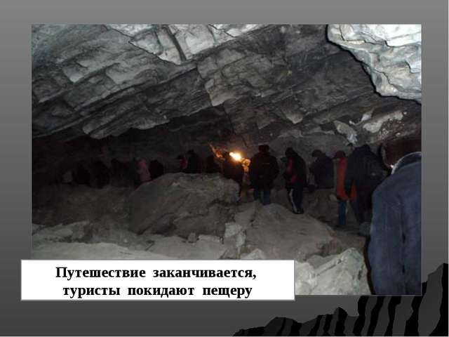 Путешествие заканчивается, туристы покидают пещеру
