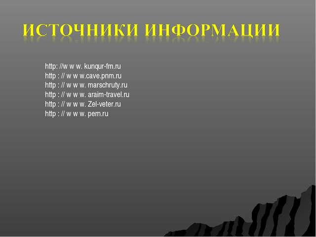 http: //w w w. kunqur-fm.ru http : // w w w.cave.pnm.ru http : // w w w. mars...