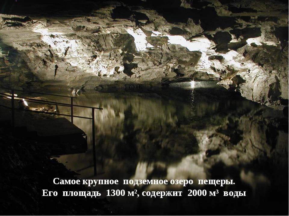 Самое крупное подземное озеро пещеры. Его площадь 1300 м², содержит 2000 м³ в...