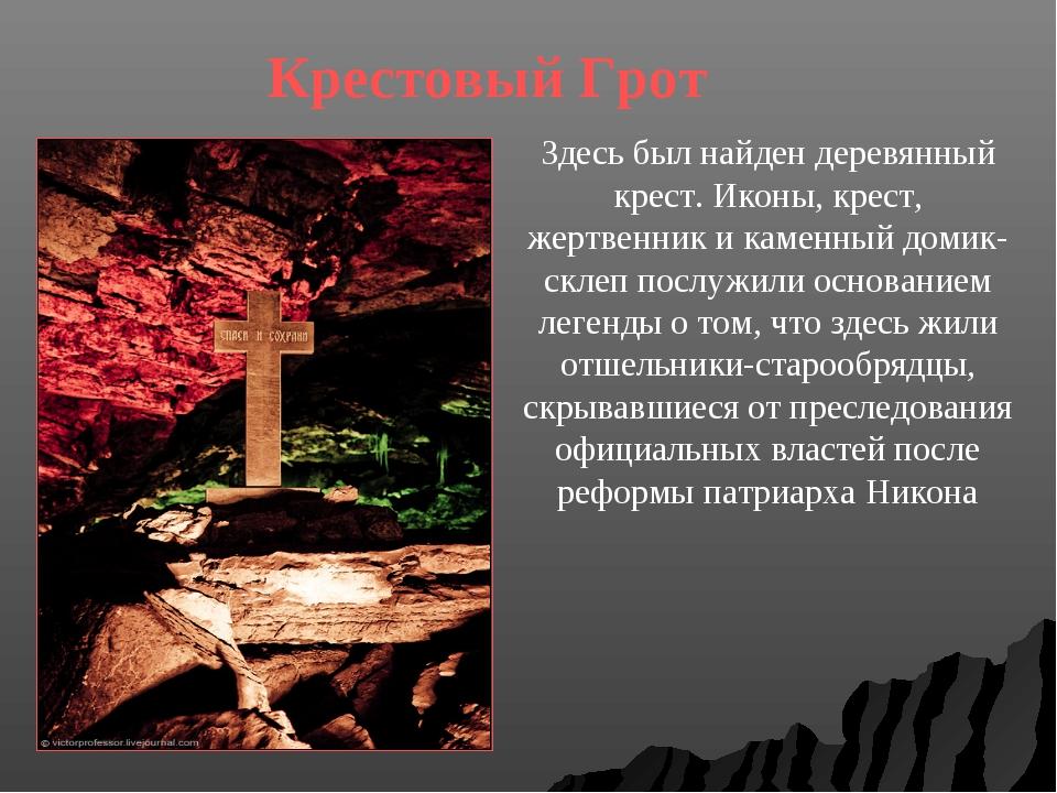 Здесь был найден деревянный крест. Иконы, крест, жертвенник и каменный домик-...
