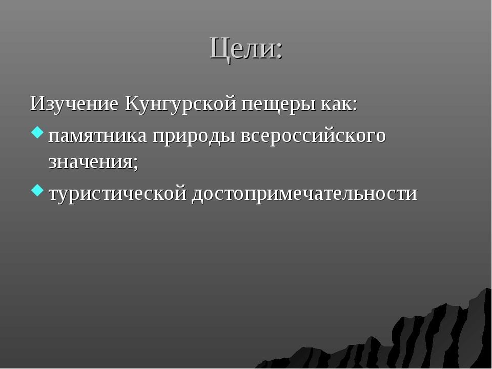Цели: Изучение Кунгурской пещеры как: памятника природы всероссийского значен...