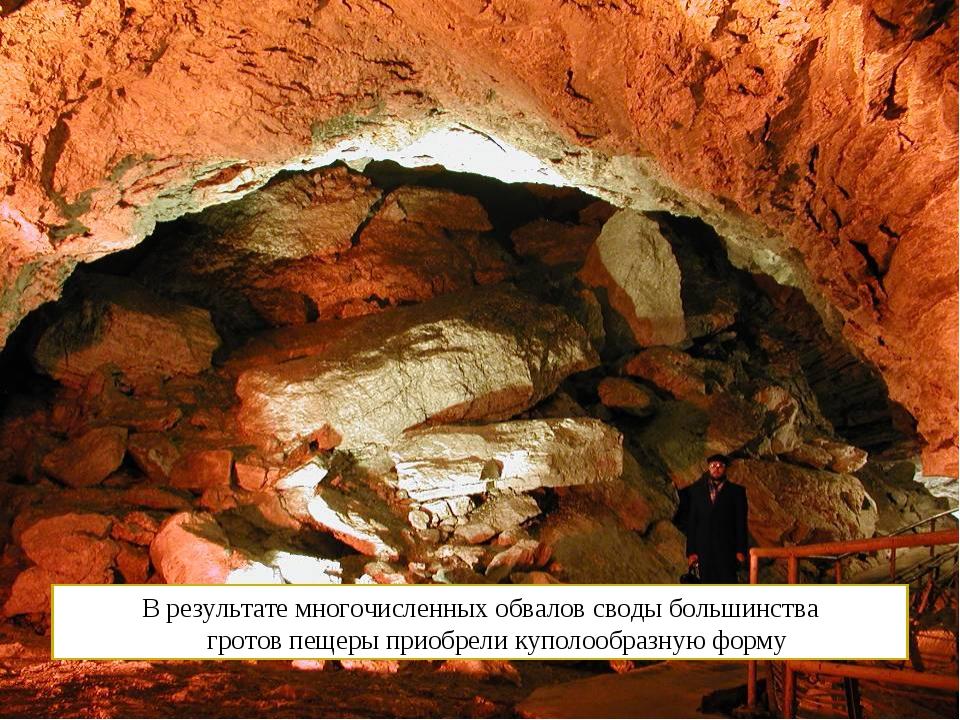 В результате многочисленных обвалов своды большинства гротов пещеры приобрели...