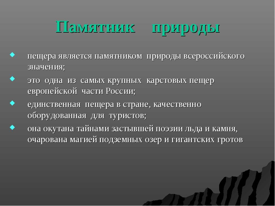 Памятник природы пещера является памятником природы всероссийского значения;...