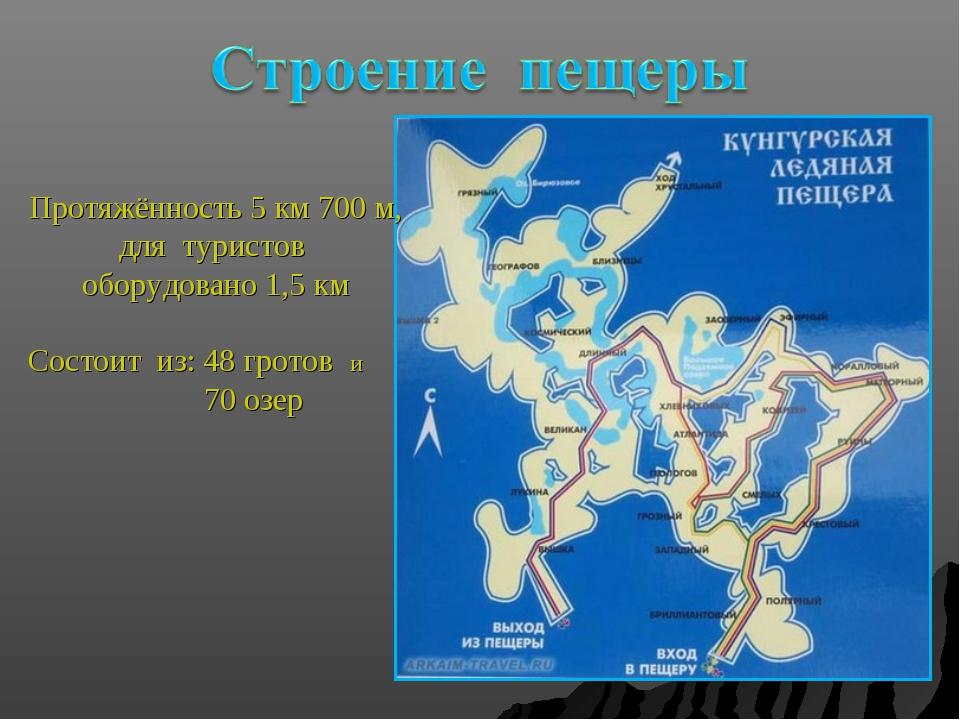 Протяжённость 5 км 700 м, для туристов оборудовано 1,5 км Состоит из: 48 гро...