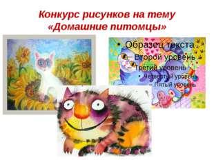 Конкурс рисунков на тему «Домашние питомцы»