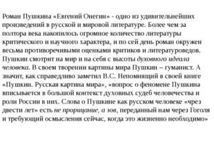 Роман Пушкина «Евгений Онегин» - одно из удивительнейших произведений в русс