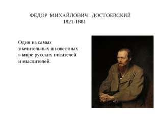 ФЕДОР МИХАЙЛОВИЧ ДОСТОЕВСКИЙ 1821-1881 Один из самых значительных и известны