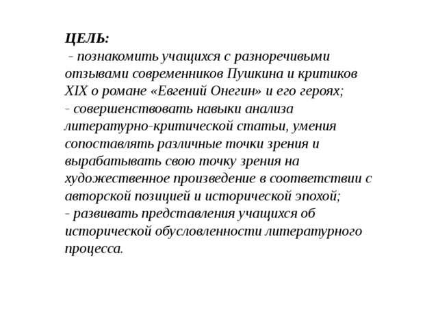 ЦЕЛЬ: - познакомить учащихся с разноречивыми отзывами современников Пушкина...