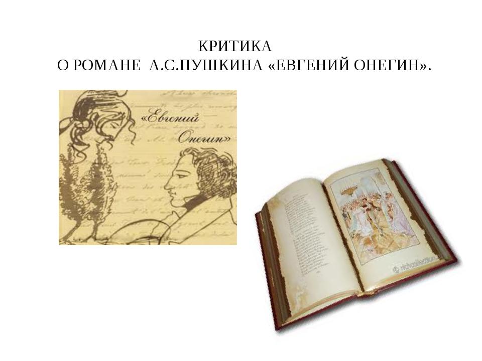 Создавая образ онегина, пушкин подробно описывает ту среду в которой был выращен и воспитан евгений онегин