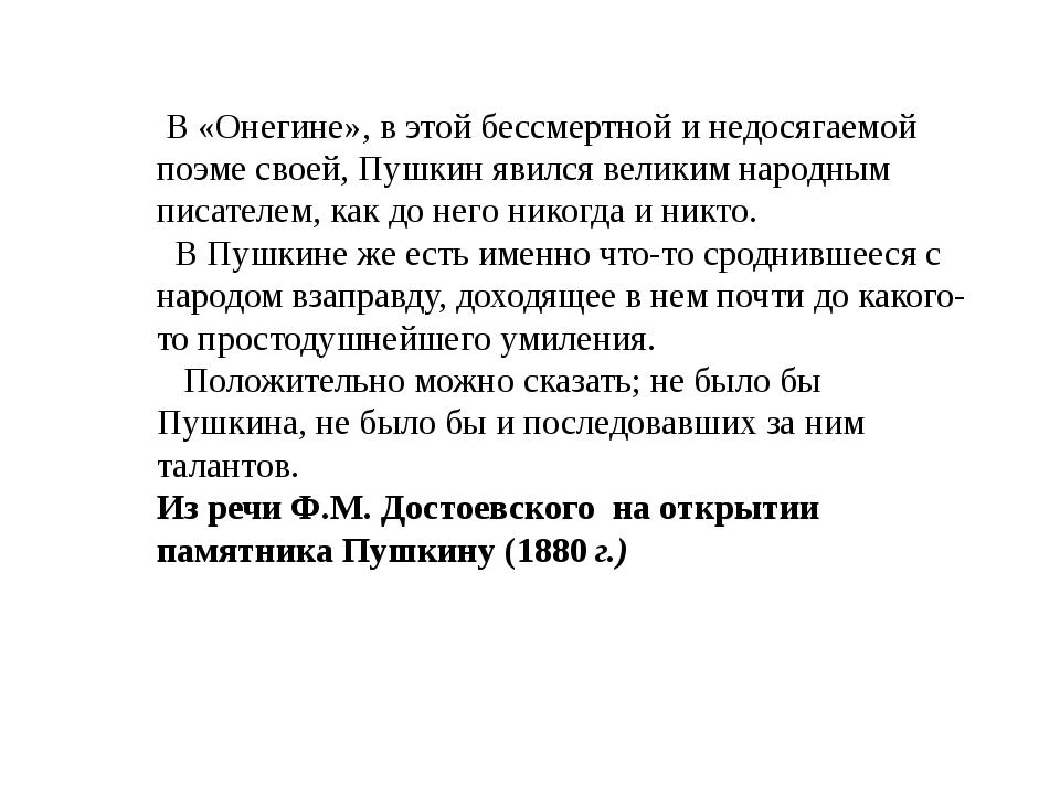 В «Онегине», в этой бессмертной и недосягаемой поэме своей, Пушкин явился ве...