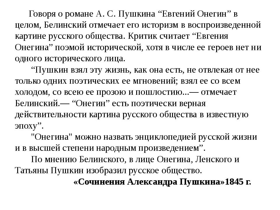 """Говоря о романе А. С. Пушкина """"Евгений Онегин"""" в целом, Белинский отмечает е..."""
