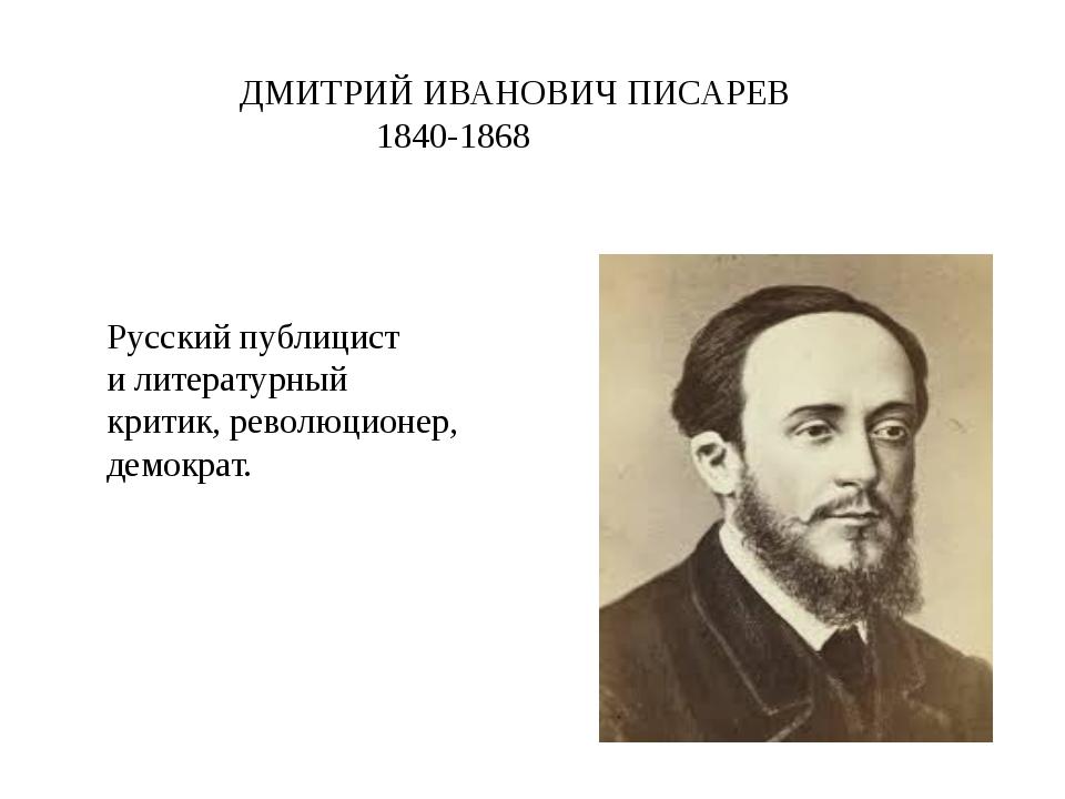ДМИТРИЙ ИВАНОВИЧ ПИСАРЕВ 1840-1868 Русскийпублицист илитературный критик,р...