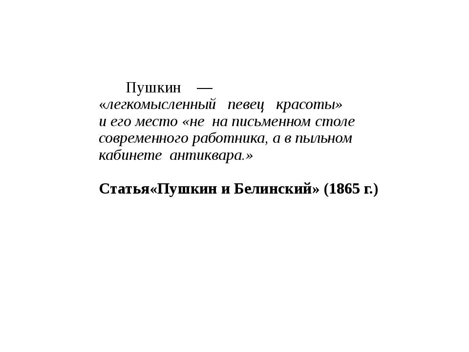 Пушкин — «легкомысленный певец красоты» и его место «не на письменном столе...