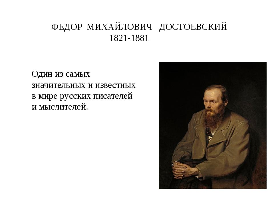 ФЕДОР МИХАЙЛОВИЧ ДОСТОЕВСКИЙ 1821-1881 Один из самых значительных и известны...
