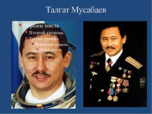 Талгат Мусабаев