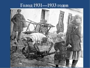 Голод 1931—1933 годов