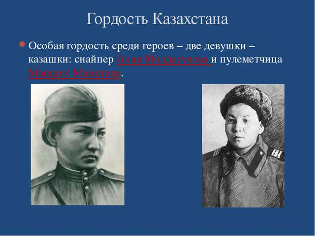 Особая гордость среди героев – две девушки – казашки: снайпер Алия Молдагулов...