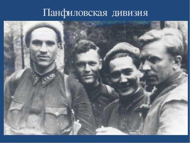 Панфиловская дивизия