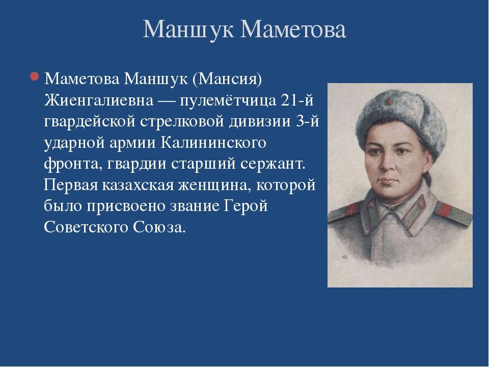 Маметова Маншук (Мансия) Жиенгалиевна — пулемётчица 21-й гвардейской стрелков...
