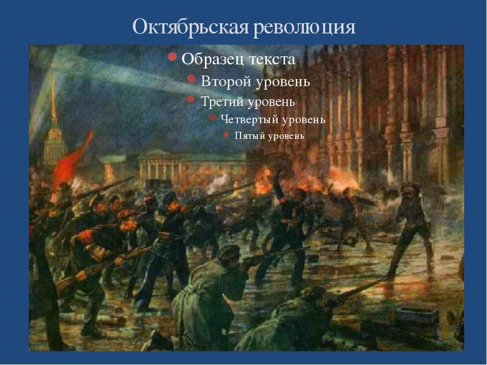 Октябрьская революция фото начало
