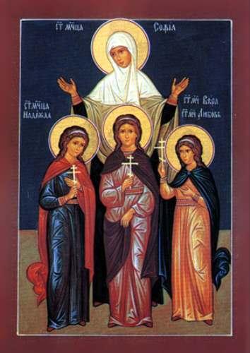 икона святых мучениц Веры.jpg