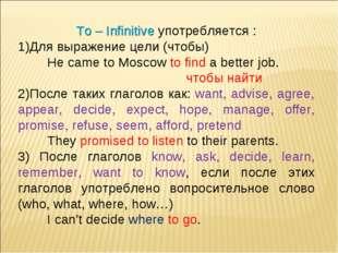 To – Infinitive употребляется : Для выражение цели (чтобы) He came to Moscow