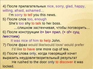 4) После прилагательных nice, sorry, glad, happy, willing, afraid, ashamed… I