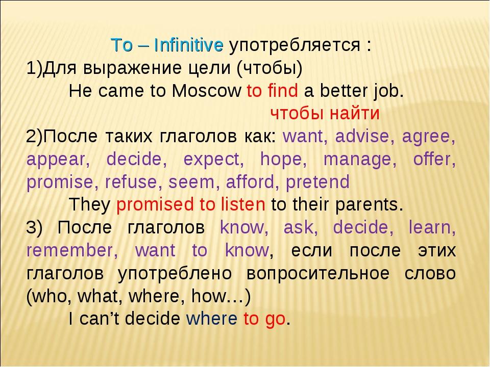 To – Infinitive употребляется : Для выражение цели (чтобы) He came to Moscow...