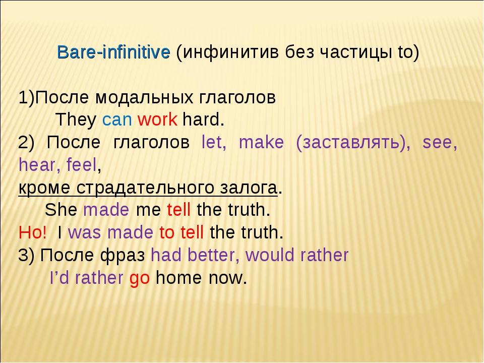 Bare-infinitive (инфинитив без частицы to) После модальных глаголов They can...