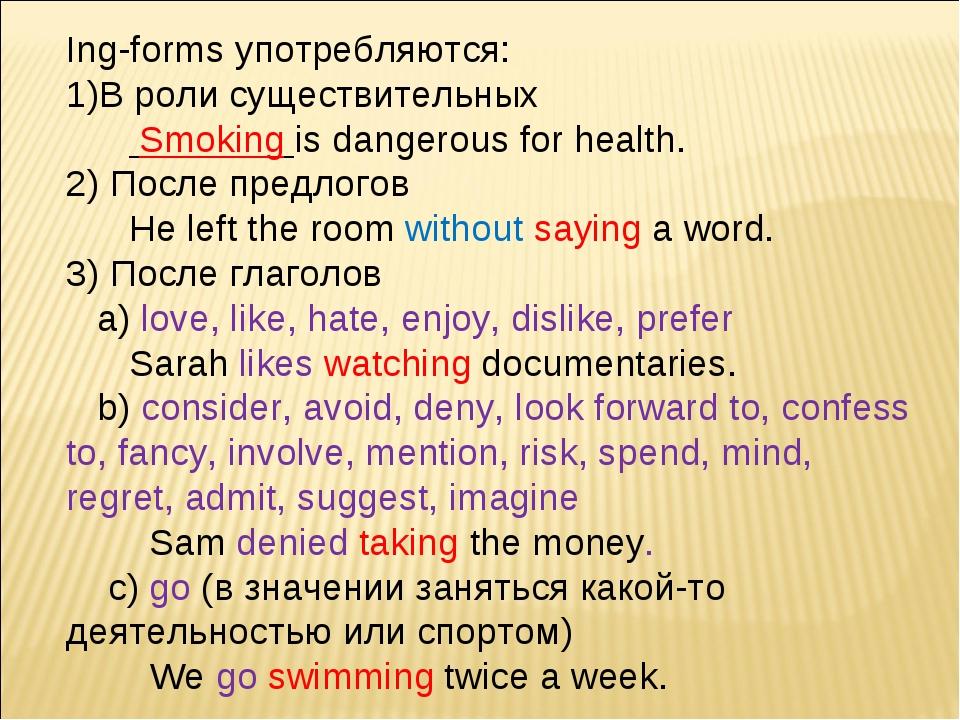 Ing-forms употребляются: В роли существительных Smoking is dangerous for heal...