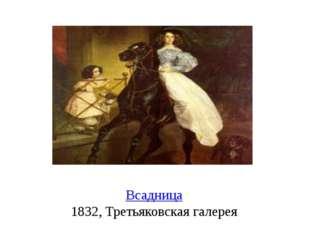 Всадница 1832, Третьяковская галерея