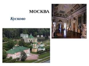 МОСКВА Кусково