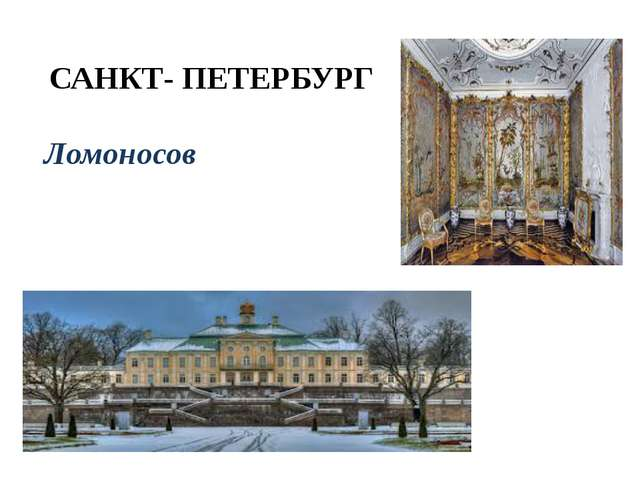САНКТ- ПЕТЕРБУРГ Ломоносов