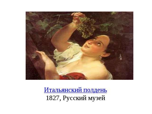Итальянский полдень 1827, Русский музей