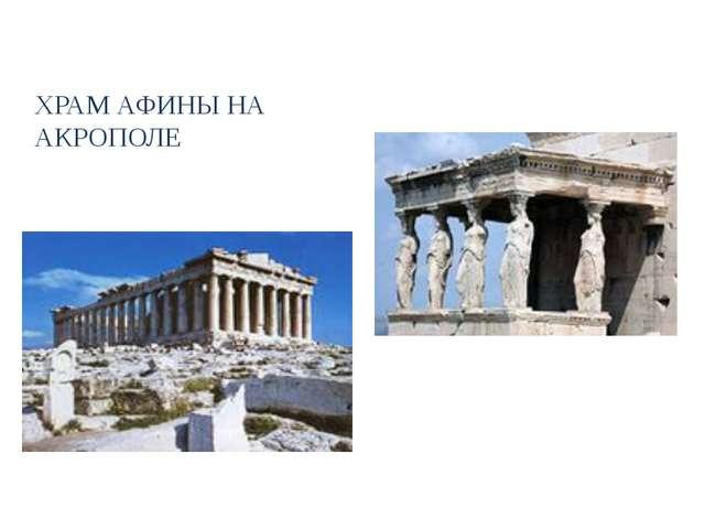 ХРАМ АФИНЫ НА АКРОПОЛЕ