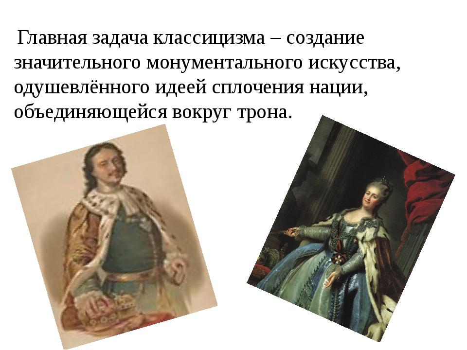 Главная задача классицизма – создание значительного монументального искусств...