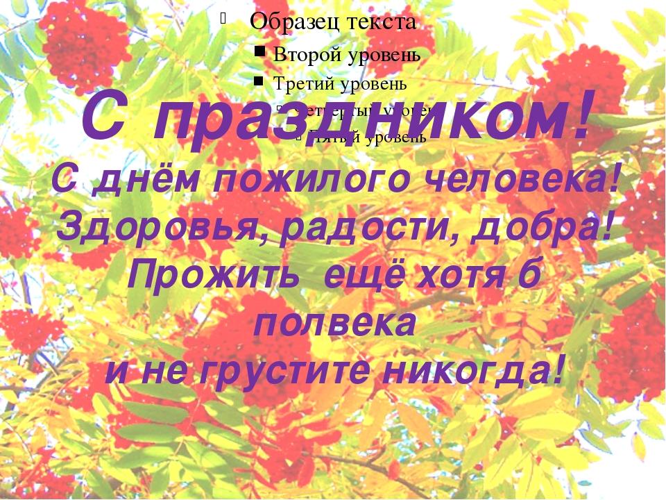 Приглашение ко дню пожилого человека в картинках