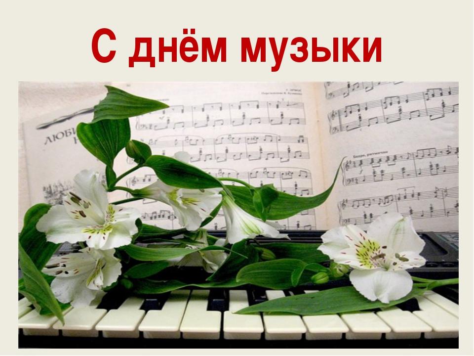 С днём музыки
