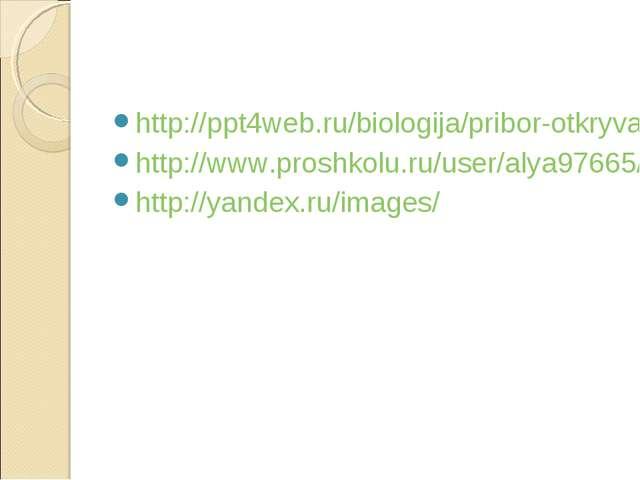 http://ppt4web.ru/biologija/pribor-otkryvajushhijj-nevidimoe.html http://www....