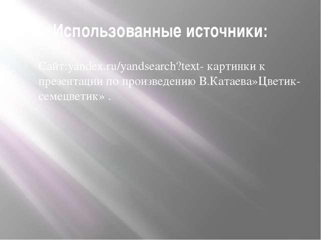 Использованные источники: Сайт:yandex.ru/yandsearch?text- картинки к презента...