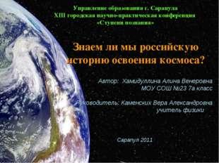 Управление образования г. Сарапула XIII городская научно-практическая конфере