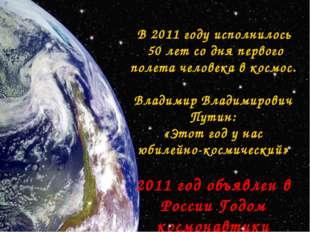 В 2011 году исполнилось 50 лет со дня первого полета человека в космос. Влад