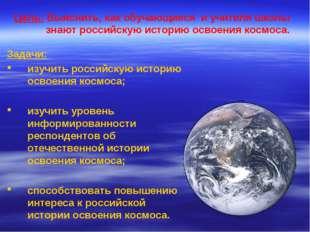 Цель: Выяснить, как обучающиеся и учителя школы знают российскую историю осво