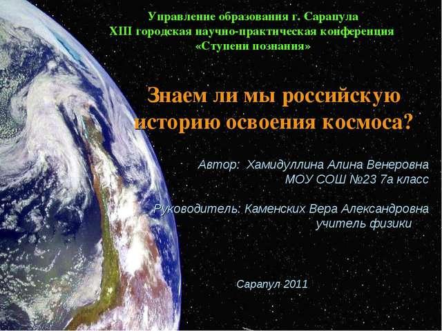Управление образования г. Сарапула XIII городская научно-практическая конфере...