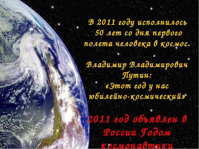 В 2011 году исполнилось 50 лет со дня первого полета человека в космос. Влад...