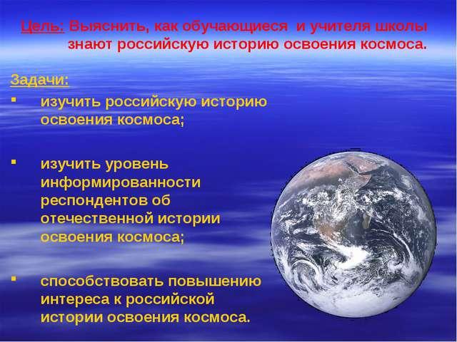 Цель: Выяснить, как обучающиеся и учителя школы знают российскую историю осво...